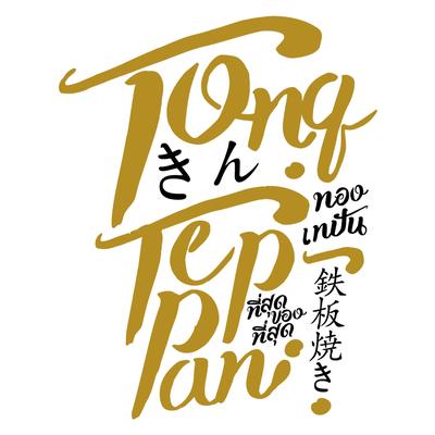 Tong Teppan