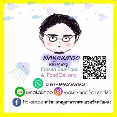 หน้ากากหมู Nakakmoo เดลิเวอรี่