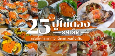 25 ร้านปูไข่ดองรสเด็ด แซ่บซี้ดกระแทกใจ เผ็ดแค่ไหนก็จะกิน!