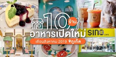 10 ร้านอาหารเปิดใหม่ ภูเก็ต ในเดือนสิงหาคม 2019