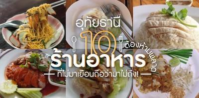 10 ร้านอาหารอุทัยธานี ที่ไม่กินถือว่ามาไม่ถึง !
