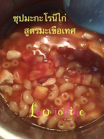 ซุปมะกะโรนีไก่ สูตรมะเขือเทศ Low Iodine