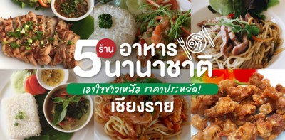 5 ร้านอาหารนานาชาติ เชียงราย เอาใจชาวเหนือ ราคาประหยัด!