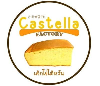 Castella Factory สวนหลวงสแควร์