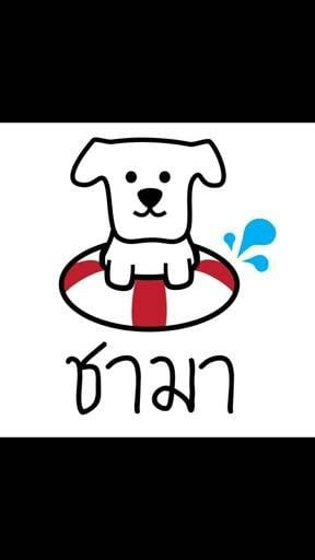 Charmar Cafe and Dog services (ชามา)