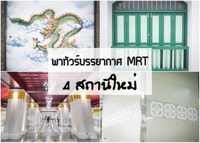 พาทัวร์ MRT 4 สถานีใหม่ ไม่ไปไม่ได้แล้ว