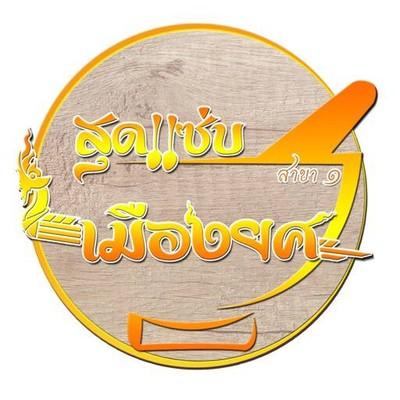 สุดแซบเมืองยศ งามวงศ์วาน - รัตนาธิเบศร์