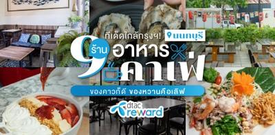 9 ร้านอาหาร - คาเฟ่นนทบุรี ทริปกินใกล้กรุงฯ คาวหวานครบ จบด้วยความฟิน!