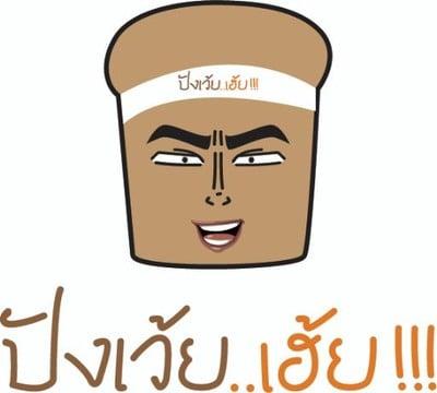 ปังเว้ย..เฮ้ย!!!by bakery hub (ปังเว้ย..เฮ้ย!!!) ถนนกัลปพฤกษ์-เนอวานา