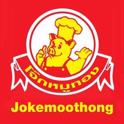 โจ๊กหมูทอง (Jokmoothong) ประชาอุทิศ ราษฎร์บูรณะ