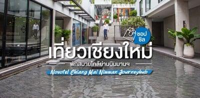 ที่พักเชียงใหม่ใกล้นิมมาน Novotel Chiangmai Nimman Journeyhub