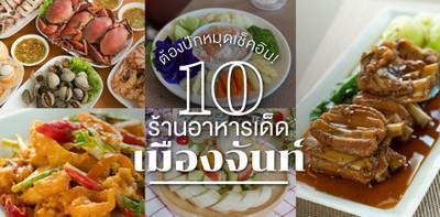10 ร้านอาหารในเมืองจันท์ ที่ต้องปักหมุดเช็คอิน!
