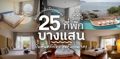 25 ที่พักบางแสน เริ่มต้นหลักร้อย สุดคุ้มเกินราคา รับลมทะเลใกล้กรุงเทพฯ