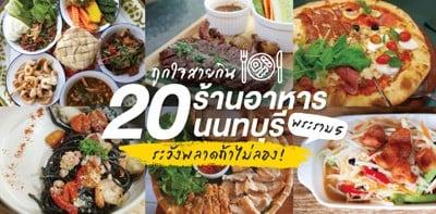 20 ร้านอาหารนนทบุรี (พระราม 5) ถูกใจสายกิน ระวังพลาดถ้าไม่ลอง!