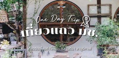 One Day Trip เดินแอ่วที่เที่ยวแถว มช. ที่เที่ยวเชียงใหม่สไตล์เด็กฮิป!