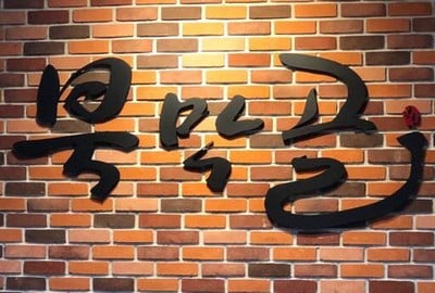 Bookmagol 북막골 เอกมัย