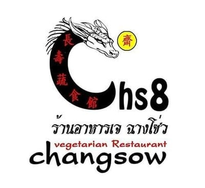 ร้านอาหารเจ ฉางโซ่ว (Chang sow Vegetarian Restaurant) (ร้านอาหารเจฉางโซว่)