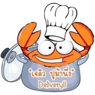 เจคิว ปูม้านึ่ง Delivery รามอินทรา