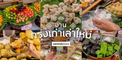 5 ร้านขนมไทย และของว่างไทยหากินยาก แต่หากินได้ในงานกรุงเก่าเล่าใหม่
