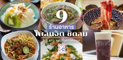 9 ร้านอาหารเพลินจิต-ชิดลม ใกล้บีทีเอส เมนูคาวหวานน่ากินเกินต้านทาน!