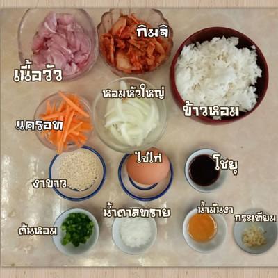 วิธีทำ ข้าวหน้าเนื้อผัดกิมจิ
