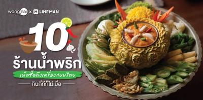 10 ร้านน้ำพริก เผ็ดซี้ดถึงเครื่องแบบไทย กินกี่ทีก็ไม่เบื่อ!