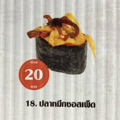 Toma sushi (Toma sushi) ลาดกระบัง