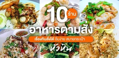 10 ร้านอาหารตามสั่ง หัวหิน เรื่องกินสั่งได้ อิ่มง่าย สบายกระเป๋า