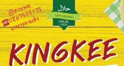 kingkee บ้านบังวัฒน์ @สวนพลู