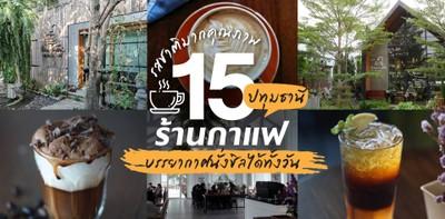 15 ร้านกาแฟปทุมธานี รสชาติมากคุณภาพ บรรยากาศนั่งชิลได้ทั้งวัน