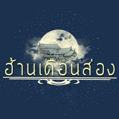 ฮ้านเดือนส่อง (Han Duean song)