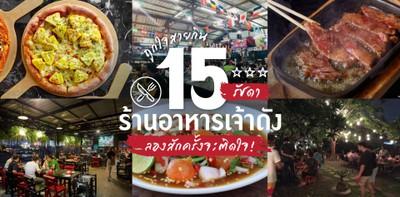 15 ร้านอาหารรัชดาเจ้าดัง ถูกใจสายกิน ลองสักครั้งจะติดใจ!