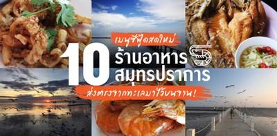 10 ร้านอาหารสมุทรปราการ เมนูซีฟู้ดส่งตรงจากทะเลมาไว้บนจาน!