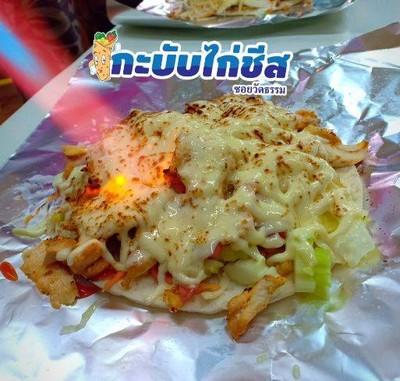 กะบับไก่ชีสซอยวัดธรรม Cheesy kebab ซอยธรรมสามัคคี