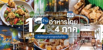 12 ร้านอาหารไทย 4 ภาค สัมผัสเมนูหากินยาก ครบทุกรสชาติตำรับไทย!