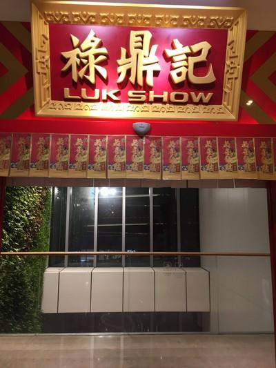 Luk Show