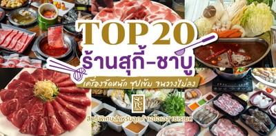 TOP 20 ร้านสุกี้-ชาบู เครื่องจัดหนัก ผักจัดเต็มซุปเข้มข้นจนวางไม่ลง!