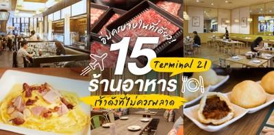 15 ร้านอาหาร Terminal 21 เจ้าดังที่ไม่ควรพลาด อิ่มครบจบในที่เดียว!