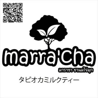 (ฟรีเยลลี่)Marra'cha(ชงสดใหม่ทุกแก้ว) เตาปูน