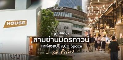 [คู่มือ] เดิน สามย่านมิตรทาวน์ แหล่งชอปปิง Co-Space เปิด 24 ชั่วโมง