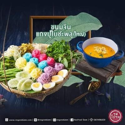 Ros Prod Siam