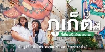 ที่เที่ยวภูเก็ตเปิดใหม่ 2019 ตะลุยคาเฟ่ ชม Aquaria ใหญ่ที่สุดในไทย!