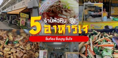 5 ร้านอาหารเจ หัวหิน อิ่มท้อง อิ่มบุญ อิ่มใจ