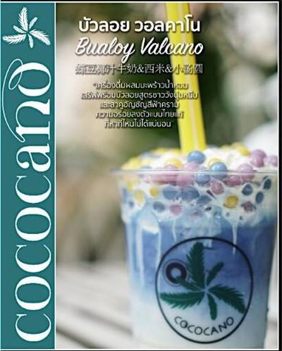 Cafe Cococano (คาเฟ่ โคโคคาโน่) ซอย เอกชัย 30