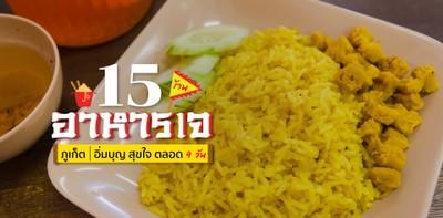 15 ร้านอาหารเจ ภูเก็ต อิ่มบุญ สุขใจ ตลอด 9 วัน