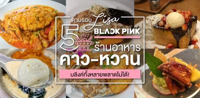 5 ร้านอาหารคาว-หวาน กินตามรอยลิซ่า BlACKPINK กลางกรุงเทพฯ !
