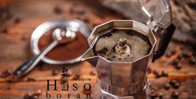 ไฮโซโบราณ กาแฟสดหม้อต้ม สไตล์อิตาลี่
