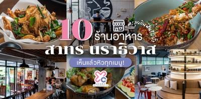 10 ร้านอาหารสาทร-นราธิวาส อิ่มหนำคาวหวานทุกวัน เห็นแล้วอยากสั่งทุกเมนู