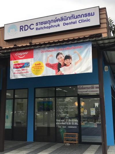 ราชพฤกษ์คลินิกทันตกรรม (Ratchaphruk Dental Clinic) ปตท. สะพานเจษฎาบดินทร์