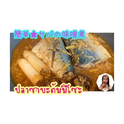 ปลาซาบะต้มมิโซะ
